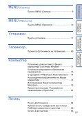 Sony DSC-W190 - DSC-W190 Consignes d'utilisation Russe - Page 5