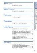 Sony DSC-W190 - DSC-W190 Consignes d'utilisation Grec - Page 5