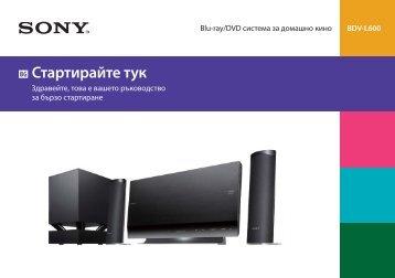 Sony BDV-L600 - BDV-L600 Guida di configurazione rapid Bulgaro