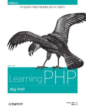 러닝 PHP : PHP 입문에서 프레임워크를 활용한 실전 프로그래밍까지(PHP 7 기반)_맛보기