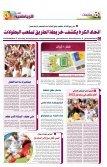 من ذهب أبطال - Page 3