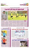 من ذهب أبطال - Page 4