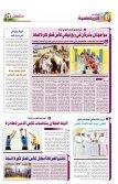 من ذهب أبطال - Page 6