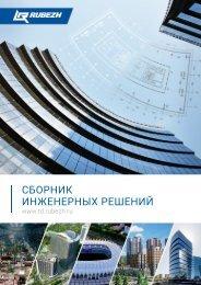 Сборник инженерных решений