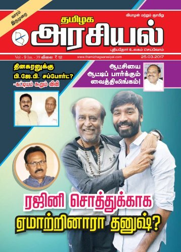 Tamilagaarasiyal - 25.03.2017- Issue - PDF