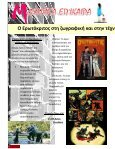 magazhn 8 - Page 6