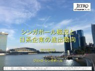 日 系 企 業 の 進 出 動 向
