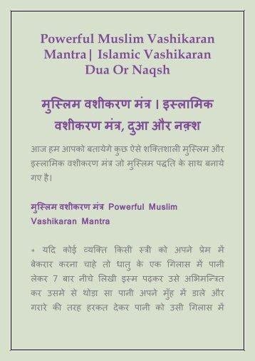 Powerful Muslim Vashikaran Mantra, Islamic Vashikaran Dua Or Naqsh Part 2