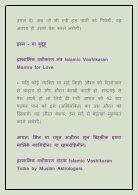 Powerful Muslim Vashikaran Mantra, Islamic Vashikaran Dua Or Naqsh Part 2 - Page 2