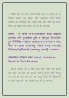 Powerful Muslim Vashikaran Mantra, Islamic Vashikaran Dua Or Naqsh Part 2 - Page 3