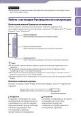 Sony NWZ-B152F - NWZ-B152F Consignes d'utilisation Russe - Page 2