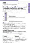 Sony NWZ-B152F - NWZ-B152F Consignes d'utilisation Grec - Page 2