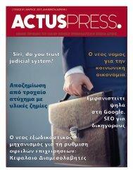 ACTUSPRESS - Νομικό Περιοδικό, Τεύχος 01, Μάρτιος 2017.