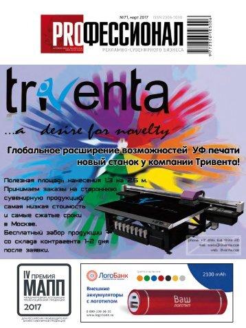 "Журнал ""Профессионал рекламно-сувенирного бизнеса"" №71"