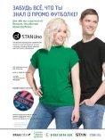 "Журнал ""Профессионал рекламно-сувенирного бизнеса"" №71 - Page 3"