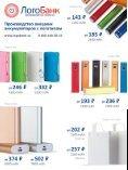 "Журнал ""Профессионал рекламно-сувенирного бизнеса"" №71 - Page 4"