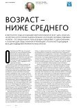"Журнал ""Профессионал рекламно-сувенирного бизнеса"" №71 - Page 6"
