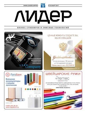 """Журнал """"Лидер МАПП"""" №44"""
