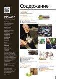 "Журнал ""Лидер МАПП"" №44 - Page 3"