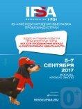 "Журнал ""Лидер МАПП"" №44 - Page 4"