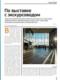 "Журнал ""Лидер МАПП"" №44 - Page 5"
