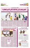 قهرنا الجليد بعزيمة من حديد - Page 6