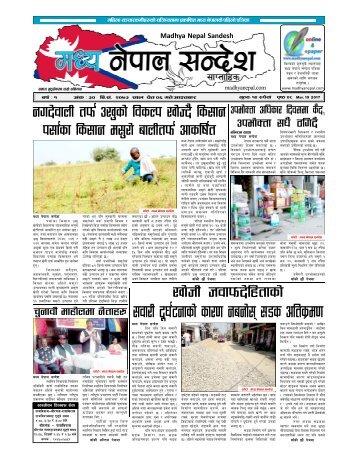 मध्य नेपाल ई-पेपर