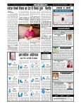 मध्य नेपाल ई-पेपर - Page 3