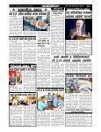 मध्य नेपाल ई-पेपर - Page 5