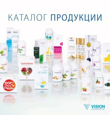 Catalog Vision 2017 Ru Vitaly