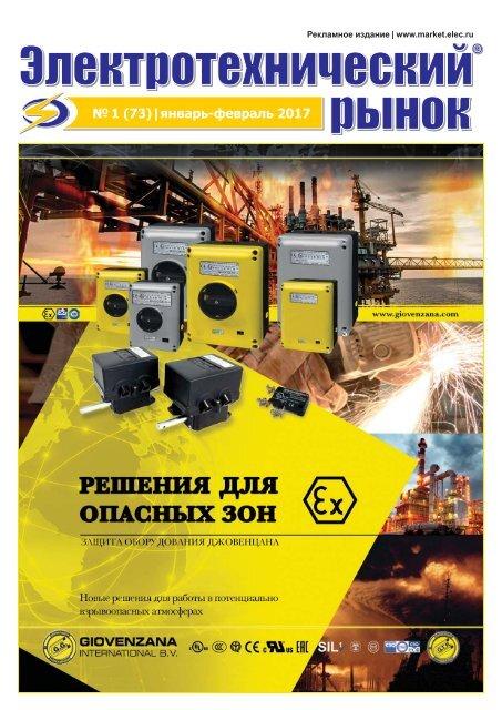 Журнал «Электротехнический рынок» №1 (73) январь-февраль 2017 г.