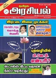 Tamilagaarasiyal - 29.03.2017- Issue - PDF