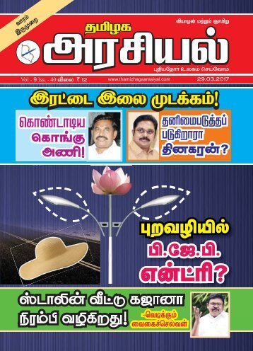 Tamilagaarasiyal - 29.03.2017- Issue - PDF