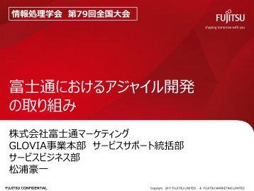 富 士 通 におけるアジャイル 開 発 の 取 り 組 み