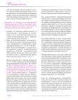 Незаконное предпринимательство и его последствия - Page 3