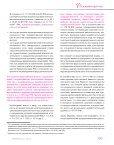 Незаконное предпринимательство и его последствия - Page 4