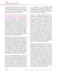 Незаконное предпринимательство и его последствия - Page 5