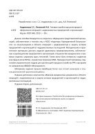 2013_nedviga_broshureA4 - Page 2