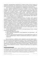 2013_nedviga_broshureA4 - Page 5