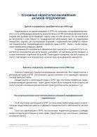 2013_nedviga_broshureA4 - Page 6