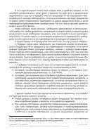 2013_nedviga_broshureA4 - Page 7