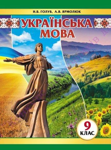 9_knyha-1-139