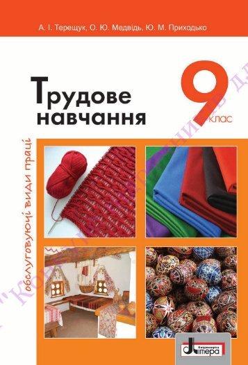 142_knyha-1-141