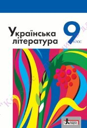 16_knyha-1-229