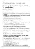 Sony VPCEB1A4E - VPCEB1A4E Guida alla risoluzione dei problemi Bulgaro - Page 4