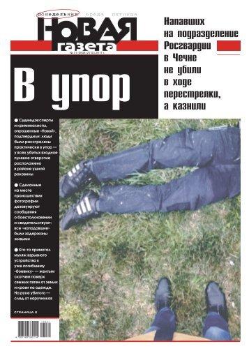 «Новая газета» №31 (понедельник) от 27.03.2017