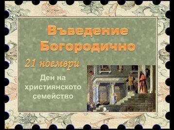 богородично-Ден на хр.семейство-21НОЕМВРИ