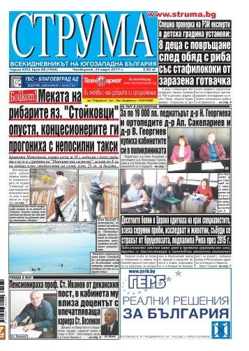 """Вестник """"Струма"""" брой 68"""