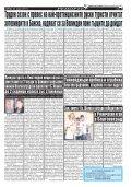 "Вестник ""Струма"" брой 68 - Page 3"