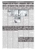 "Вестник ""Струма"" брой 68 - Page 4"